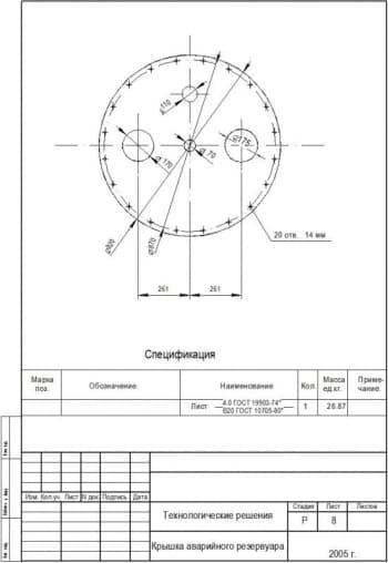 Чертеж детали крышка аварийного резервуара с указанными размерами (формат А4)