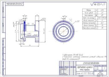 7.Деталь – зубчатое колесо пятой передачи (формат А3)