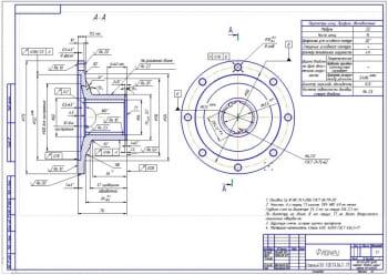 7.Рабочий чертеж фланца (формат А2)
