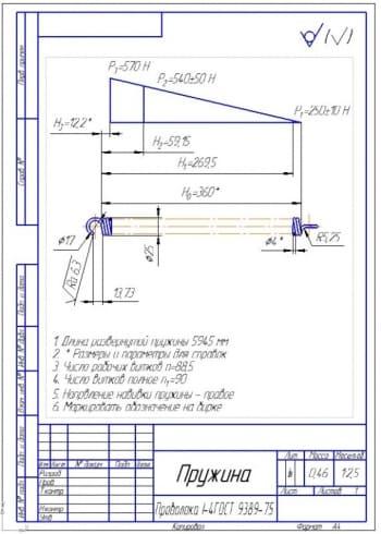 7.Деталировка конструкции – пружина из проволоки I-4 (формат А4)
