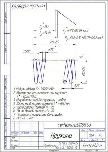 Чертеж детали пружина с указанными размерами для справок и с техническими требованиями: модуль сдвига G*=78500 МПа