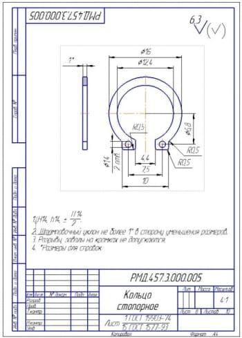 7.Чертеж стопорного кольца (формат А4)