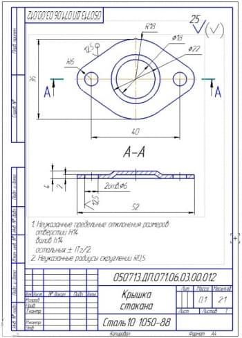 7.Деталировка – крышка стакана (формат А4)
