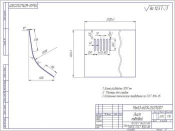 7.Рабочий чертеж листа лобового А3