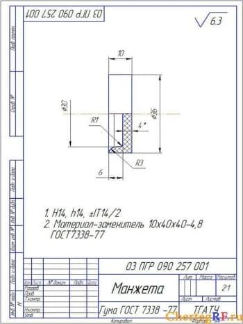 Чертеж деталь манжета с техническими требованиями: H14, h14, IT14/2; материал-заменитель 10х40х40-4,8 ГОСТ7338-77 (формат А4)