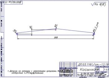 7.Деталь косынка на формате А3