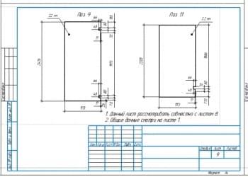 7.Рабочий чертеж детали лист А4