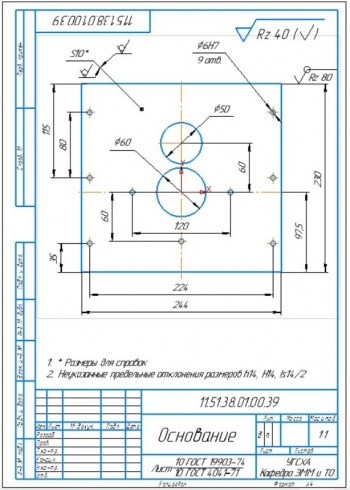 7.Рабочий чертеж основания (А4)