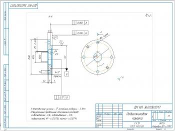 7.Подшипниковая крышка А3 деталировочный чертеж