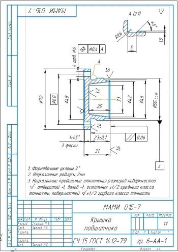 7.Деталь крышка подшипника А4
