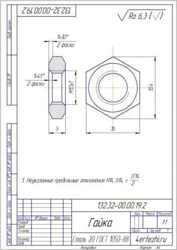 Деталь гайки с предельными неуказанными отклонениями H14, h14, +-IT14/2 (формат А4 )
