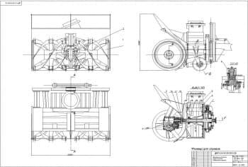 7.Чертеж сборочный фрезерно – роторного оборудования с техническим требованием