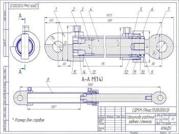 Сборочный чертеж гидроцилиндра управления задней стенкой с техническим требованием