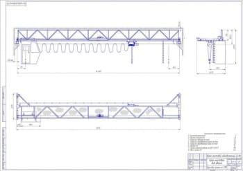 Чертеж общего вида крана мостового однобалочного с высотой подъема 12 м