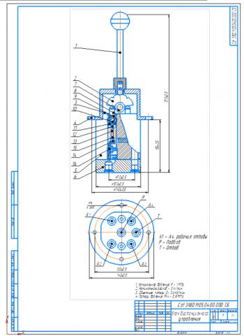 7.Блок дистанционного управления в сборе А2
