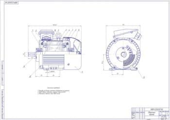 7.Сборочный чертеж двигателя в масштабе 1:2, с техническими требованиями: площадку под болты заземления предохранить от покраски, перед сборкой подшипники нагреть в масле до 80 С, подшипники заменить через 18000 часов (формат А1)