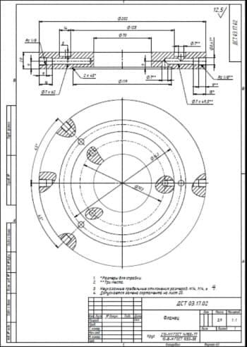 7.Чертеж детали фланец массой 3.9, в масштабе 1:1, с указанными размерами для справок и с техническими требованиями: предельные неуказанные отклонения размеров: Н14, h14, +-t2/2, допускается замена сортамента на лист 20 (формат А3)