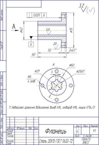 7.Детальный чертеж фланца в масштабе 1:1, с предельными неуказанными отклонениями размеров: валов h14, отверстий H14, других IT14/2 (формат А4)