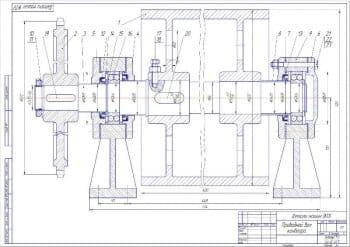 7.Чертеж сборочный приводного вала конвейера в масштабе 1:1, с указанием всех размеров (формат А2)