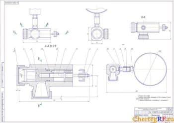 СБ гидротестера с указанными размерами для справок и техническими требованиями
