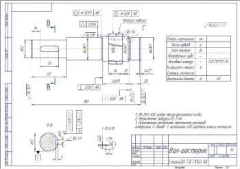 7.Рабочий чертеж детали вал-шестерня в масштабе 1:1