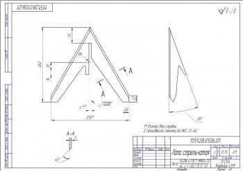 8.Деталь лапа стрельчатая массой 0.75, в масштабе 2:1: произвести закалку до HRC 37...42  (формат А3)