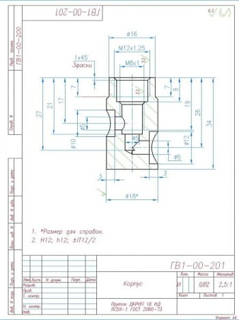 8.Деталь корпус из прутка ДКРНП 18 НД ЛС-59-1 ГОСТ 2060-73. (формат А4)
