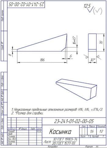 Деталь - косынка с техническими требованиями, размерами, допусками, посадками и шероховатостями (формат А4)
