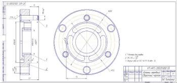 8.СБ фланца переднего с техническими требованиями: 1. *размеры для справок; 2. Н14, +-IT14/2, h14; 3. Сварные швы по ГОСТ 14771-76-Инп. (формат А4х3)