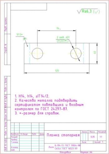 8.Рабочий чертеж детали планка стопорная массой 0.05, в масштабе 1:1