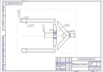 8.Деталь – верхний рычаг с указанием размеров, допусков и шероховатостей (формат А3)