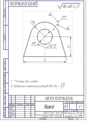 8.Рабочий чертеж детали – ушко (формат А4)