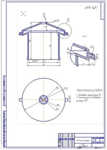 8.Чертеж колпака ротор а (формат А2)