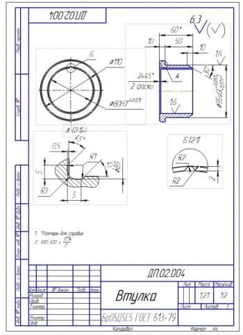 8.Чертеж втулки из материала Бр05Ц5С5 (формат А4)