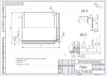 8.Рабочий чертеж гайки (формат А3)