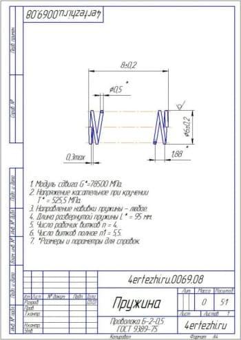 Чертеж деталировки пружины с указанными размерами для справок и с техническими требованиями: модуль сдвига G*=78500 МПа
