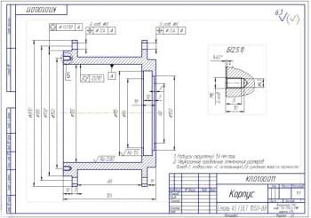 8.Деталь конструкции – рабочий чертеж корпуса из стали 45 (формат А3)