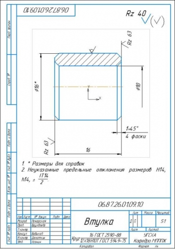 8.Втулка, чертеж детали на А4 из круга 16