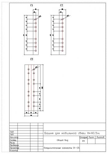 8.Соединительные элементы С1-С3