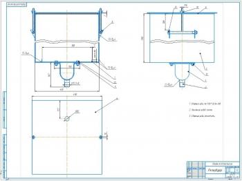 8.Резервуар в сборе А1