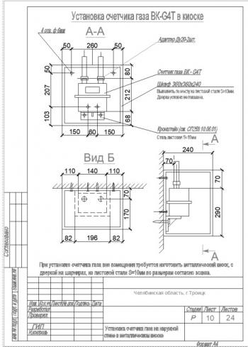 Проект газоснабжения одноэтажного одноквартирного жилого дома