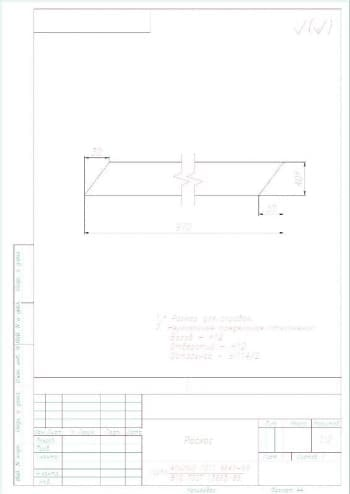 8.Рабочий чертеж детали раскос в масштабе 1:2 (материал: Труба 40*25*2 Г0СТ 8645-68/В10 Г0СТ 13663-86), с размерами для справок и с техническими требованиями: предельные неуказанные отклонения размеров: валов – h12, отверстий – Н12, остальное - +-IT14/2