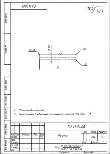 8.Детальный чертеж прутка массой 0.04, в масштабе 1:1, с указанными размерами для справок и с предельными неуказанными отклонениями размеров Н14, h14, +-t2/2 (формат А4)