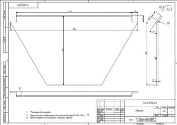 8.Чертеж детали стенка массой 0.86, в масштабе 1:1, с указанными размерами для справок и с техническими требованиями: предельные неуказанные отклонения размеров Н14, h14, +-t2/2 , рекомендуется изготовить лазерной резкой (формат А3)