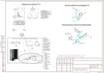 8.Габаритный чертеж П1.4, теплоснабжения калорифера П1