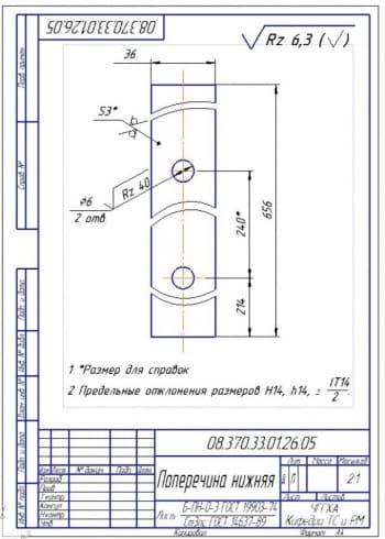 9.Деталь нижняя поперечина (формат А4)