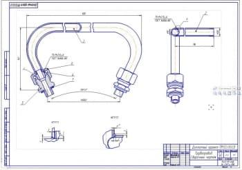 9.Сборочный чертеж трубопровода (формат А1)