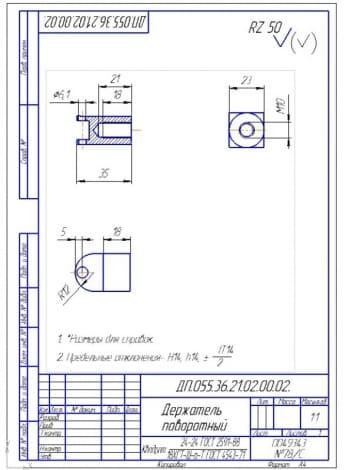 9.Деталировка конструкции – поворотный держатель (формат А4)