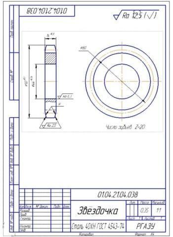 9.Звездочка – деталь из материала сталь 40Х ГОСТ 4543-74 (формат А4)