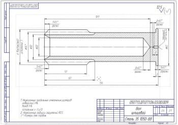 9.Вал шлицевый – деталировочный чертеж (формат А3)
